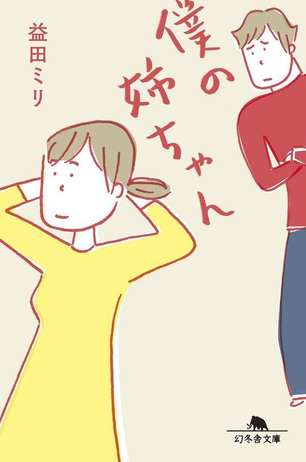 12月6日は、「姉の日」ファッション誌は立ち読みで済ませ、エクササイズ本は一回やっておしまい。「ゴミの日に捨てるもんある?」と問われれば「あるある、がんばりすぎる心」と即答。弟を前に繰り広げるぶっちゃけトークは本音満載です。益田ミリさん『僕の姉ちゃん』。▼