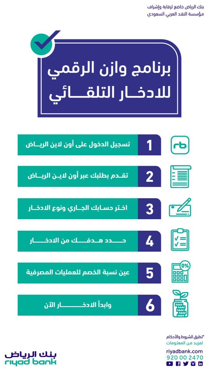 بنك الرياض On Twitter وازن بين مصاريفك ومدخراتك مع برنامج وازن للادخار التلقائي من بنك الرياض للمزيد Https T Co Miic2ghjec