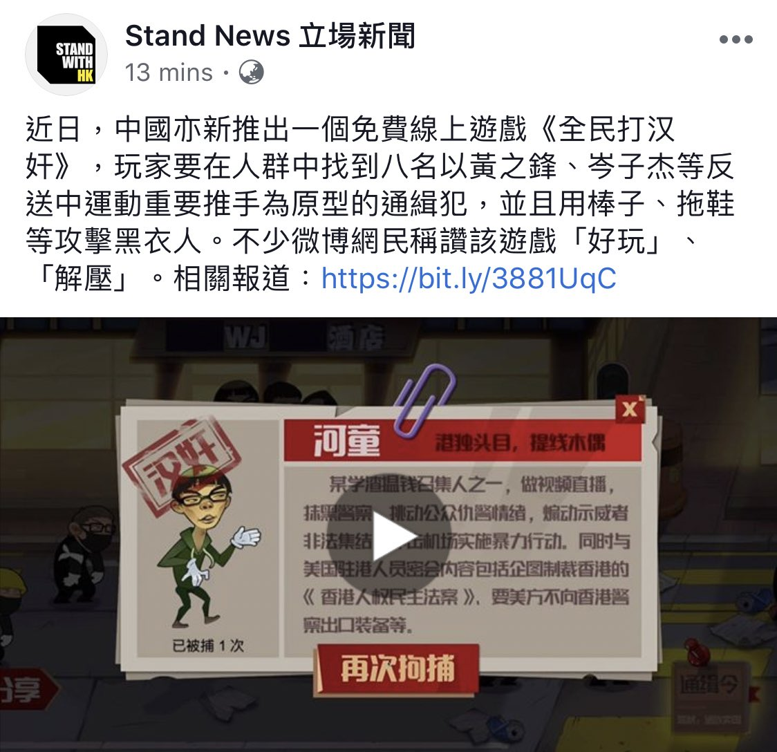 1/ Chinese game: Hit the traitor - is a free online game & players will need to arrest 8 traitors among the group and 7 of them people are those publicly support #antiELAB look-alike, such as Joshua Wong, Anson Chan, Jimmy Shum etc. <br>http://pic.twitter.com/pndJabO9QL