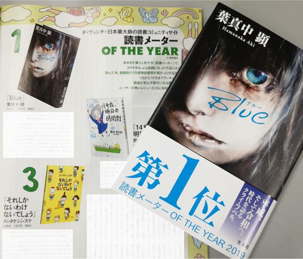 ★★★受賞★★★葉真中顕さん『Blue』が、読書メーターOF THE YEAR 2019で1位を獲得しました!読書メーターで「読んだ本」登録数のうち、レビュー投稿率が高かった本のランキングです。第1位帯でまもなく出庫です!平成を描き切った大傑作を、この機会に是非!