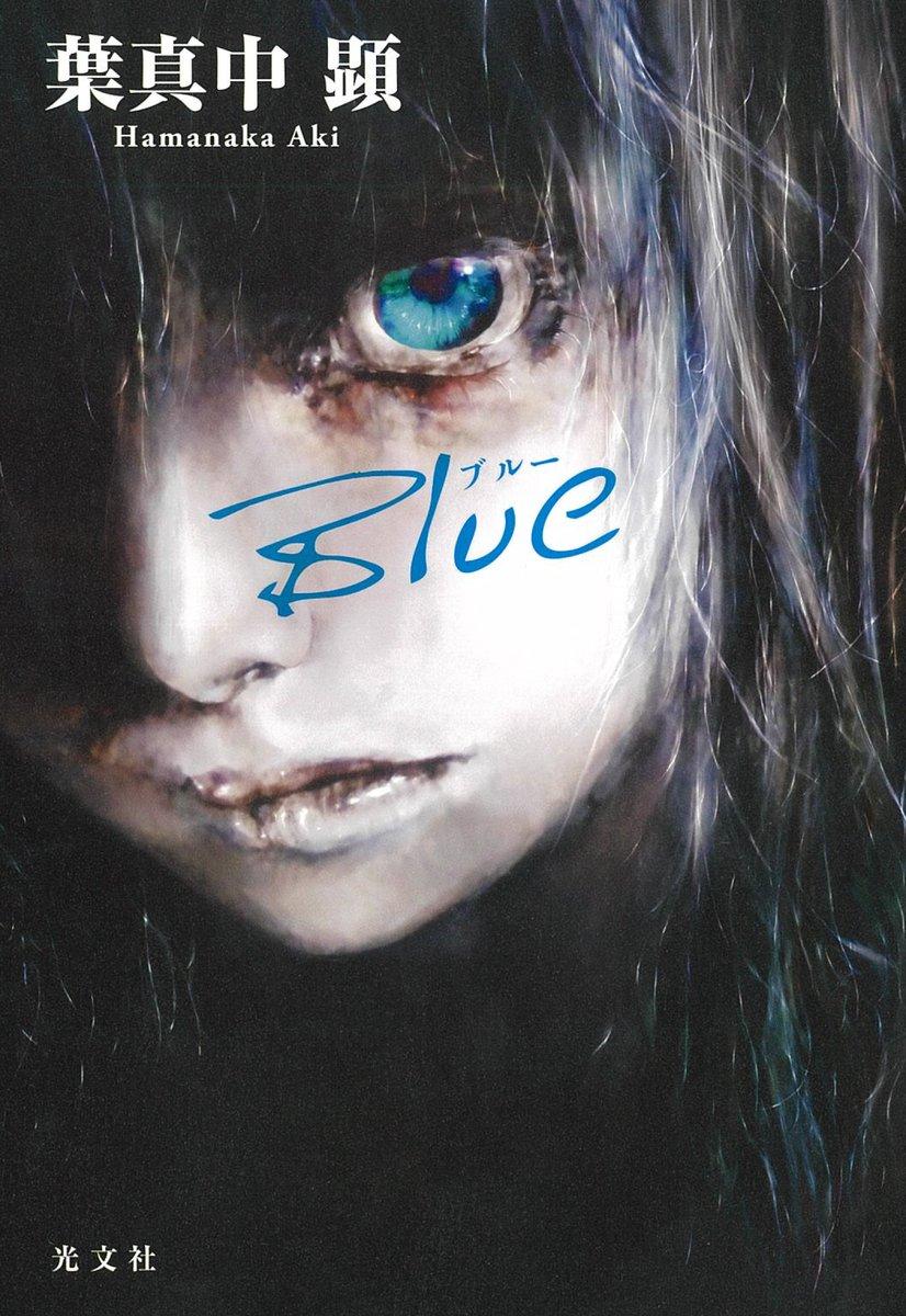 「読書メーター OF THE YEAR 2019」にて、葉真中顕さんの『Blue』が第1位となりました! みなさまの熱いレビューありがとうございます!