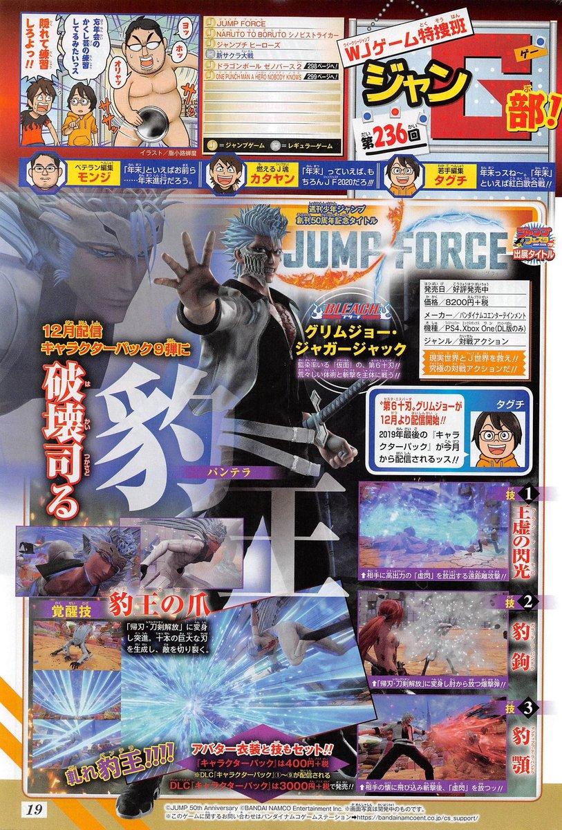 Jump Force Grimmjow Weekly Shonen Jump Scan