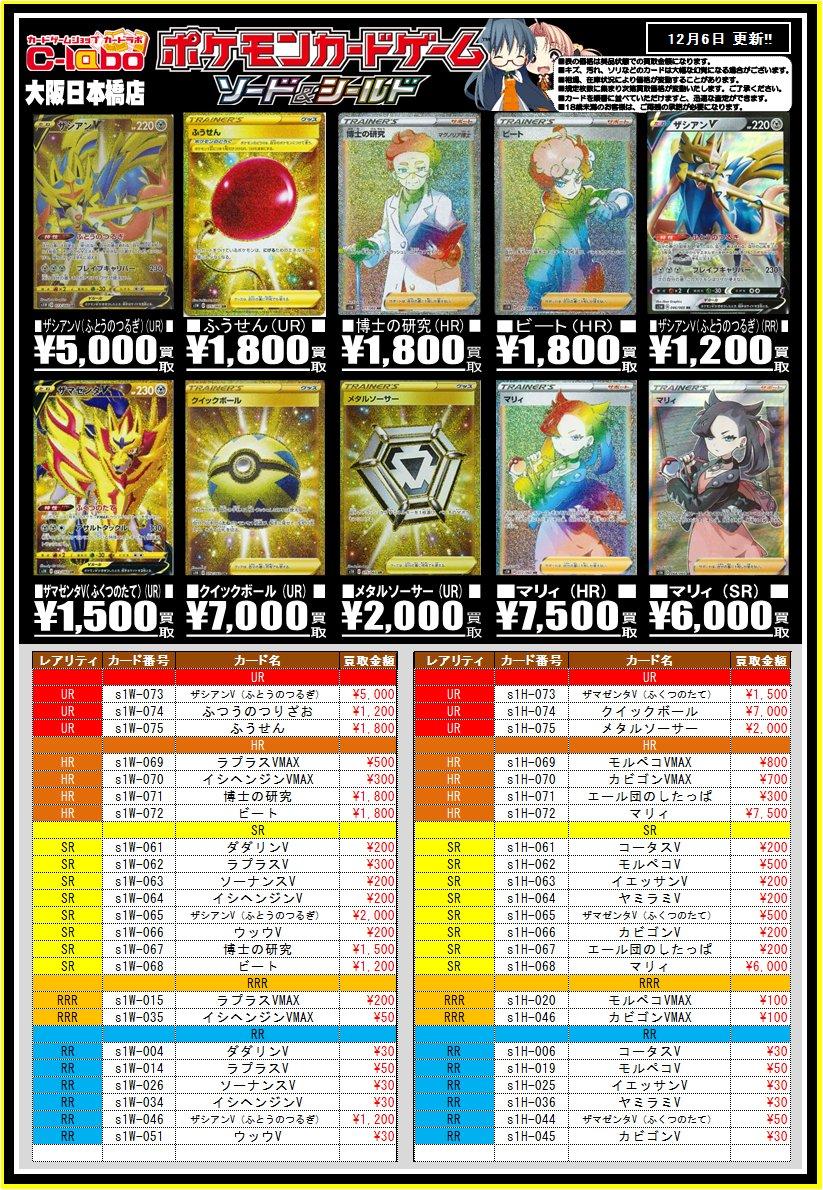 シールド ソード ポケモン カード