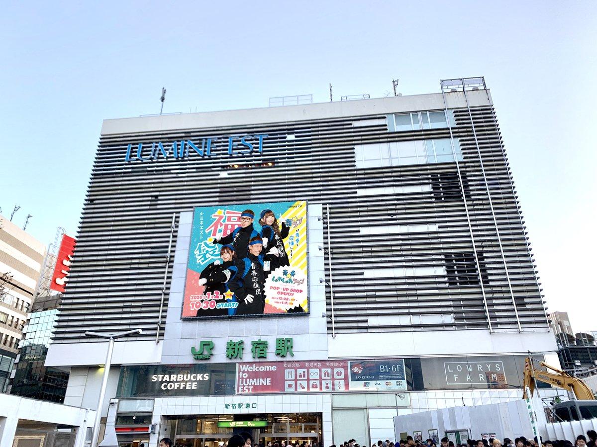 「青春☆しゅわしゅわクラブ」とルミネエスト新宿の「年末年始&福袋キャンペーン」コラボが決定!