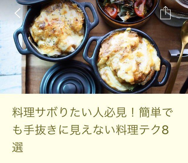 LOCARIにて新着記事UP!12月6日(金)昼のピックアップに選ばれました。『料理サボりたい人必見!簡単でも手抜きに見えない料理テク8選』@locari_jpさんから編集後記:料理が面倒でたらまない方へ、ラクしてもバレない方法を考えてみました。家事は賢くラクしてナンボ!