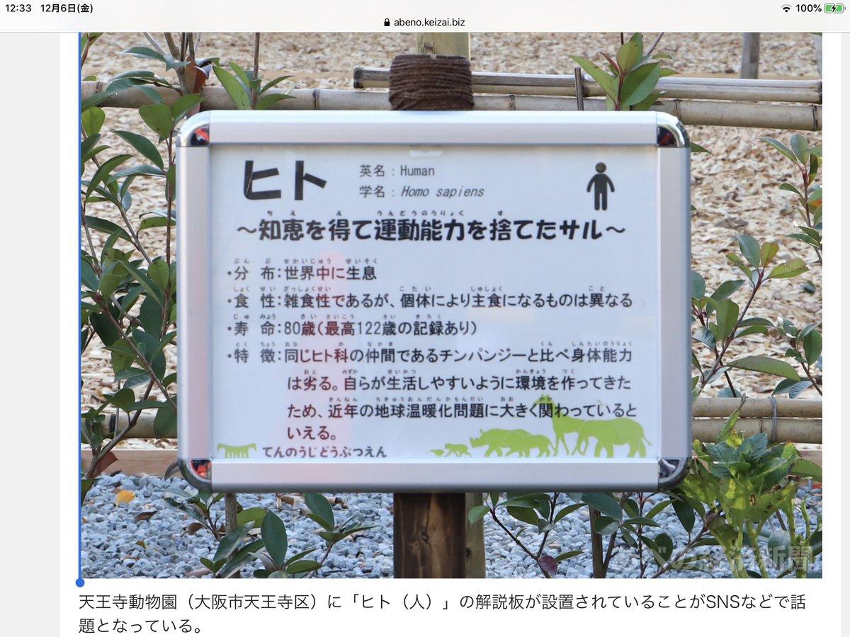 天王寺動物園に「ヒト(人)」の解説板が設置されていることがSNSなどで話題だそうです😃 「PANZAてんしばイーナ」のアスレチックのとこにあるみたい😊  天王寺動物園でヒト展示? 「知恵を得て運動能力を捨てたサル」(みんなの経済新聞ネットワーク) https://news.goo.ne.jp/article/minkei/region/minkei-abeno3353.html…