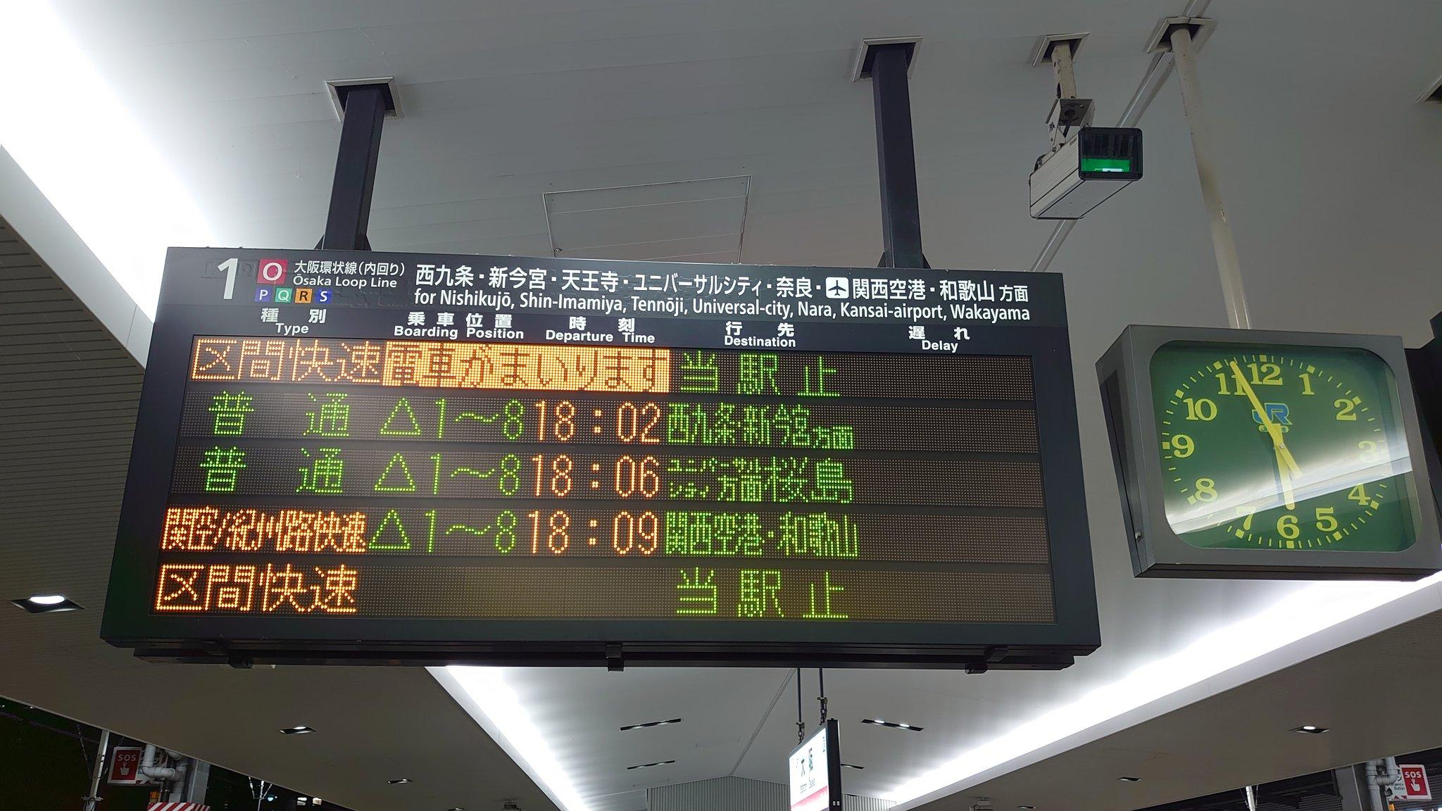大和路線の八尾駅~志紀駅間で人身事故が起きた電光掲示板の画像