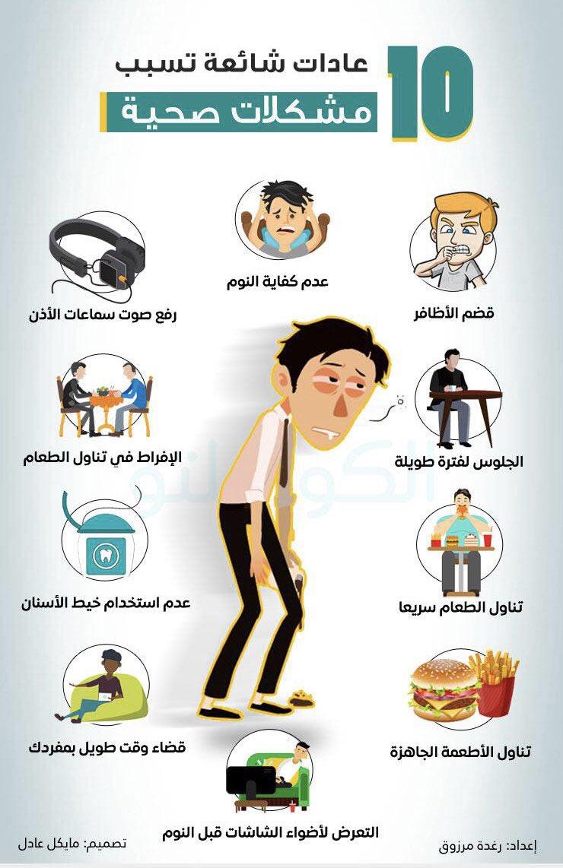 10 عادات شائعة تسبب مشكلات صحية .
