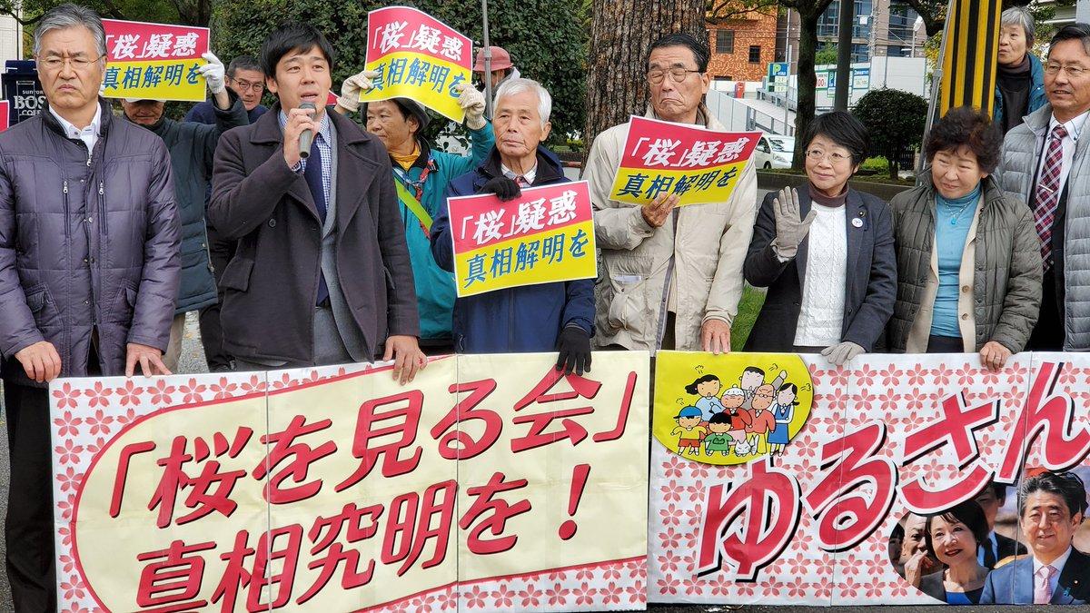 6日、高知県庁前で市民と野党共同による「桜を見る会」徹底究明を求め宣伝行動。松本けんじさん「解明をあきらめてはいけない。国会を閉じさてはならない」と訴え。#松本けんじ https://t.co/JV1bBLm1qk