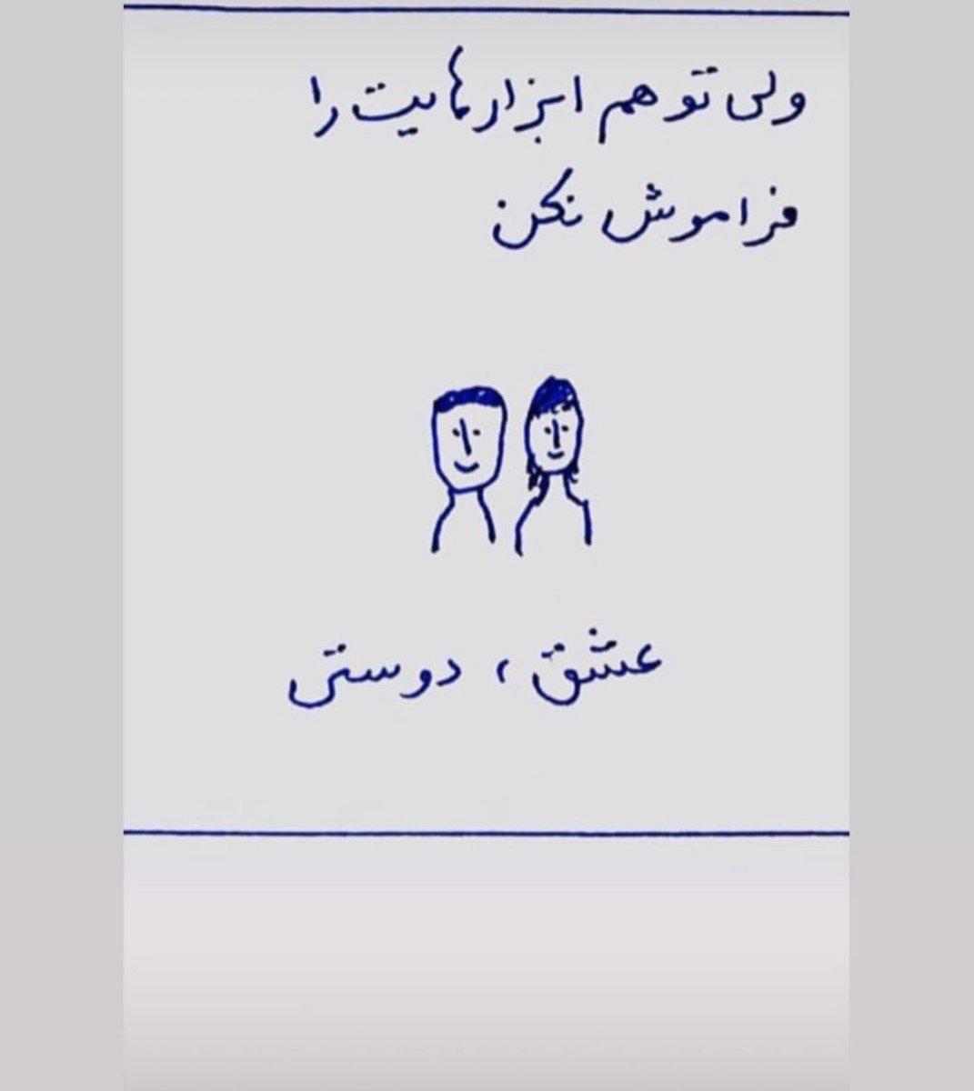 ولی تو هم ابزارهایت را فراموش نکن :عشق،دوستی،زمان،خشم و امید :))))😢🕊✌🏻#IranProtests #EyesOnIran
