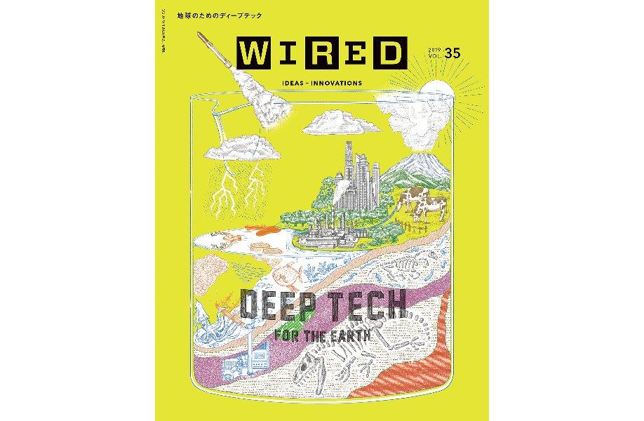 """河村書店 on Twitter: """"『WIRED VOL.35 地球のためのディープテック ..."""