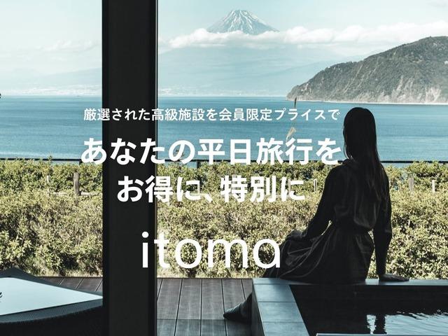 エイベックスは12月6日、会員制のオンライン旅行予約サービス「itoma(イトマ)」の先行ベータ版を、12月25日より提供すると発表した。