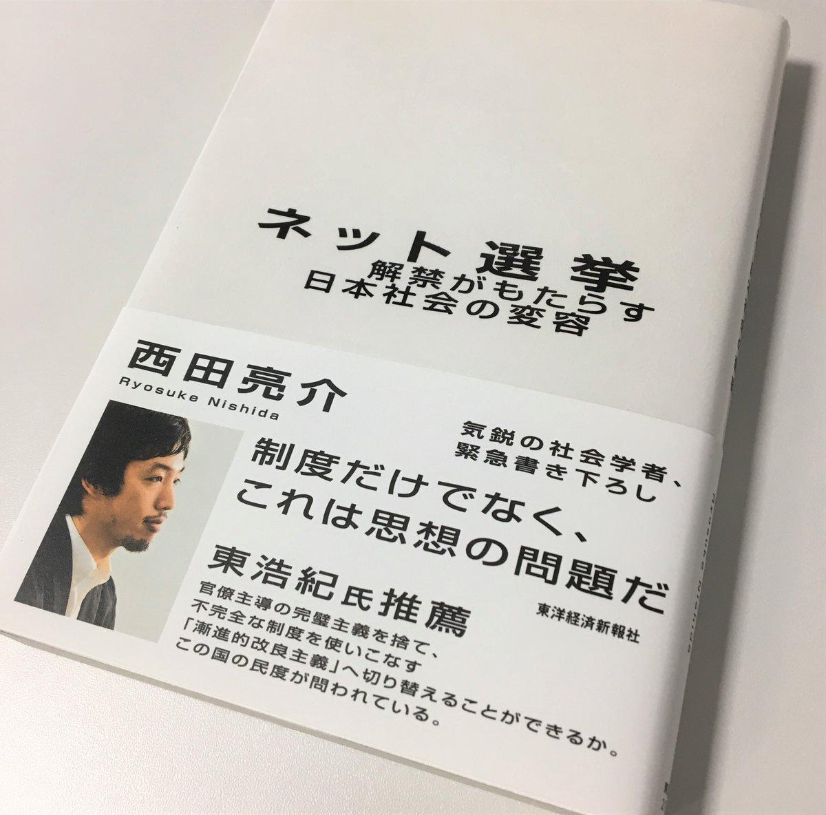 【新着本情報】『 ネット選挙 解禁がもたらす日本社会の変容』西田亮介 著東洋経済新報社 *本学准教授西田亮介先生の著書が入りました。「新着図書」コーナーに置いています。詳細はこちらをご覧ください。