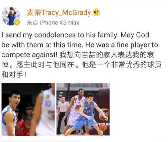 CBA球迷的素質堪憂,T-mac都站出來說話了,很多人還不明白「死者為大」這道理!-籃球圈