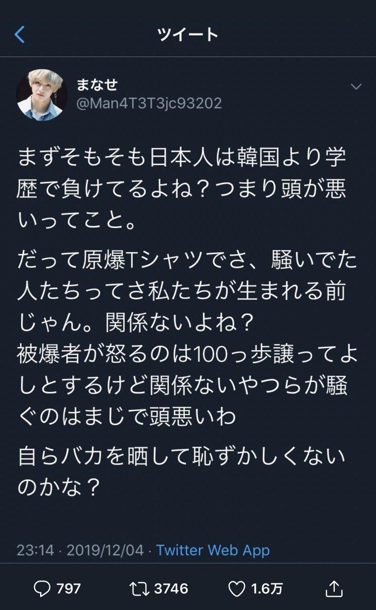 このツイートらって本当に日本人のものなのか? 歴史の勉強した方が良いと思う。  命をなんだと思っているんだか... さすがに許せませんね。 https://twitter.com/sharenewsjapan1/status/1202848113104429056…