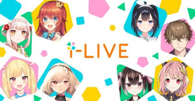 ライバー事務所「i-LIVE」設立 IRIAMのVライバーが多数在籍 - MoguLive  #VTuber