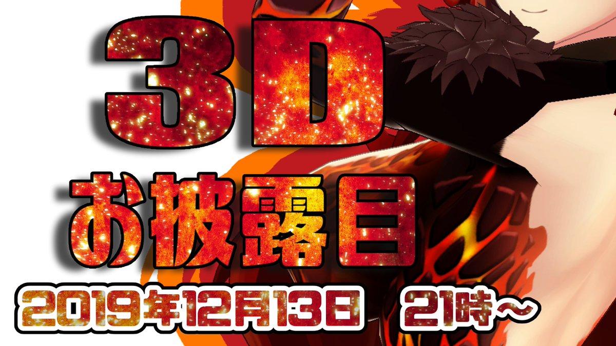 ドーラ🔥12/13(金) 21時から3Dお披露目!!!さんの投稿画像