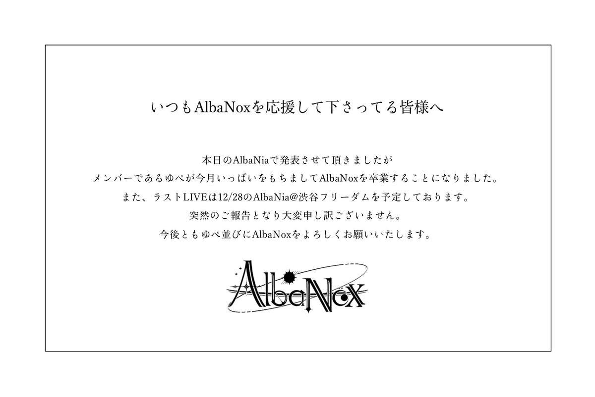 いつもAlbaNoxを応援して下さってる皆様へ