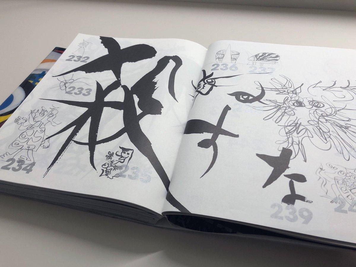 図書館で岡本太郎氏の作品集を開くのはやめたほうがいいです。絵面が強すぎて周りの人からえげつないほどチラチラ見られる。