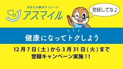 12月7日(土曜日)から令和2年3月31日(火曜日)までアスマイルに本登録すると先着でQUOカードPayがもらえるキャンペーンを実施☆ みんなでアスマイルに登録しておトクに健康になろな~!  https://quocardpay.asmile.jp/  #アスマイル #健活10 #健康 #ヨガ #ポイ活 #スマホで健活  #QUOカードPay #もらえるねん