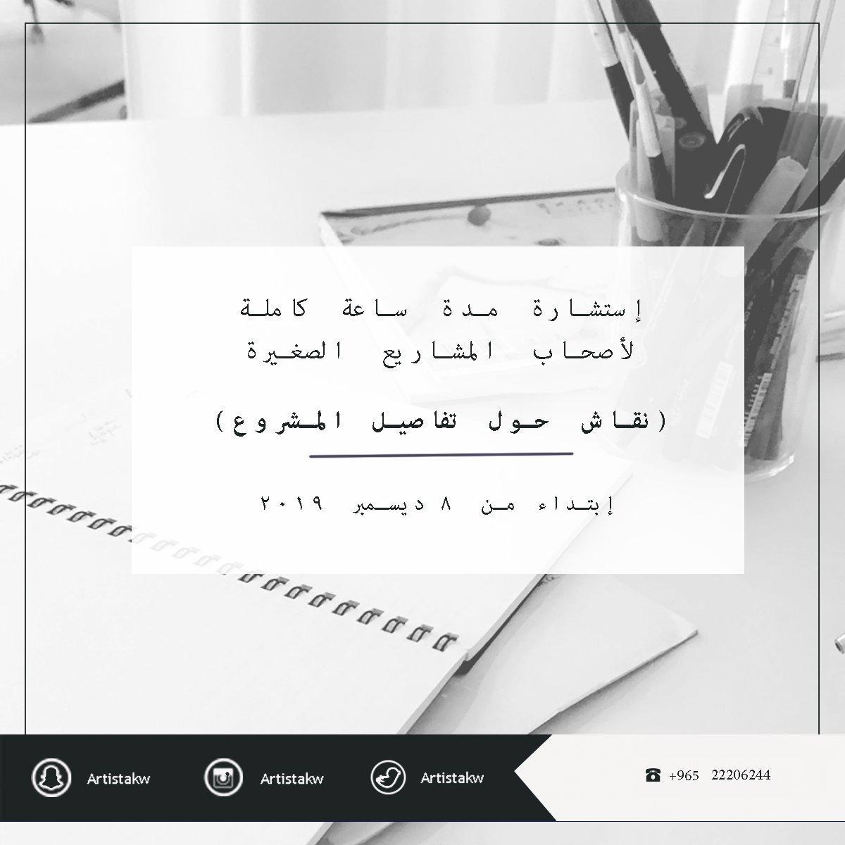 نوفر خدمة استشارة في شركة آرتيستا. يرجى التواصل لمزيد من المعلومات. #تصميم #مشاريع