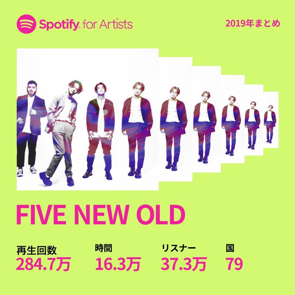 2019年もFIVE NEW OLDの音楽を聴いてくれてありがとう✨Thank you for all listeners!!@Spotifyで、ファンのみんなに大きな声で伝えましょう。ステキな年をありがとう。#2019ArtistWrapped