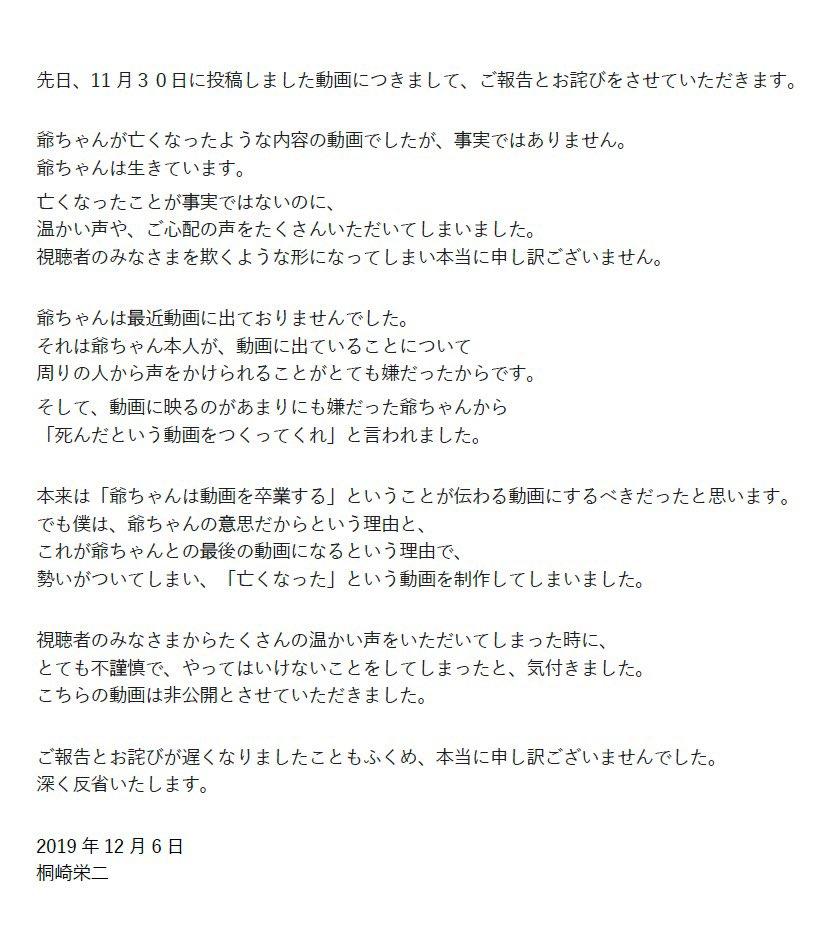 人気 桐崎栄二 祖父 炎上 爺ちゃんに関連した画像-03