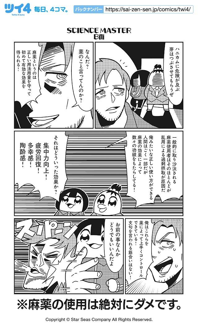 【SCIENCE MASTER B面】大川ぶくぶ『ハニカムチャッカ』  #ツイ4