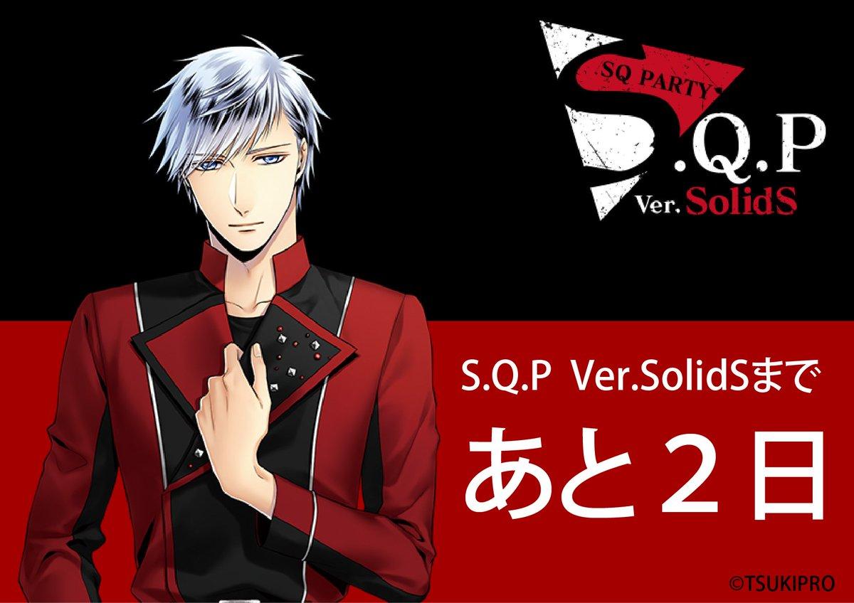 ☆そりぱカウントダウン☆SolidS単独ライブ、12/8(日)S.Q.P Ver.SolidSまであと2日!💜💛💗💙大「今回が初めてのSolidSライブって人も、いつも来てくれている人にも楽しんでもらえたら嬉しい」#そりぱ#SolidS