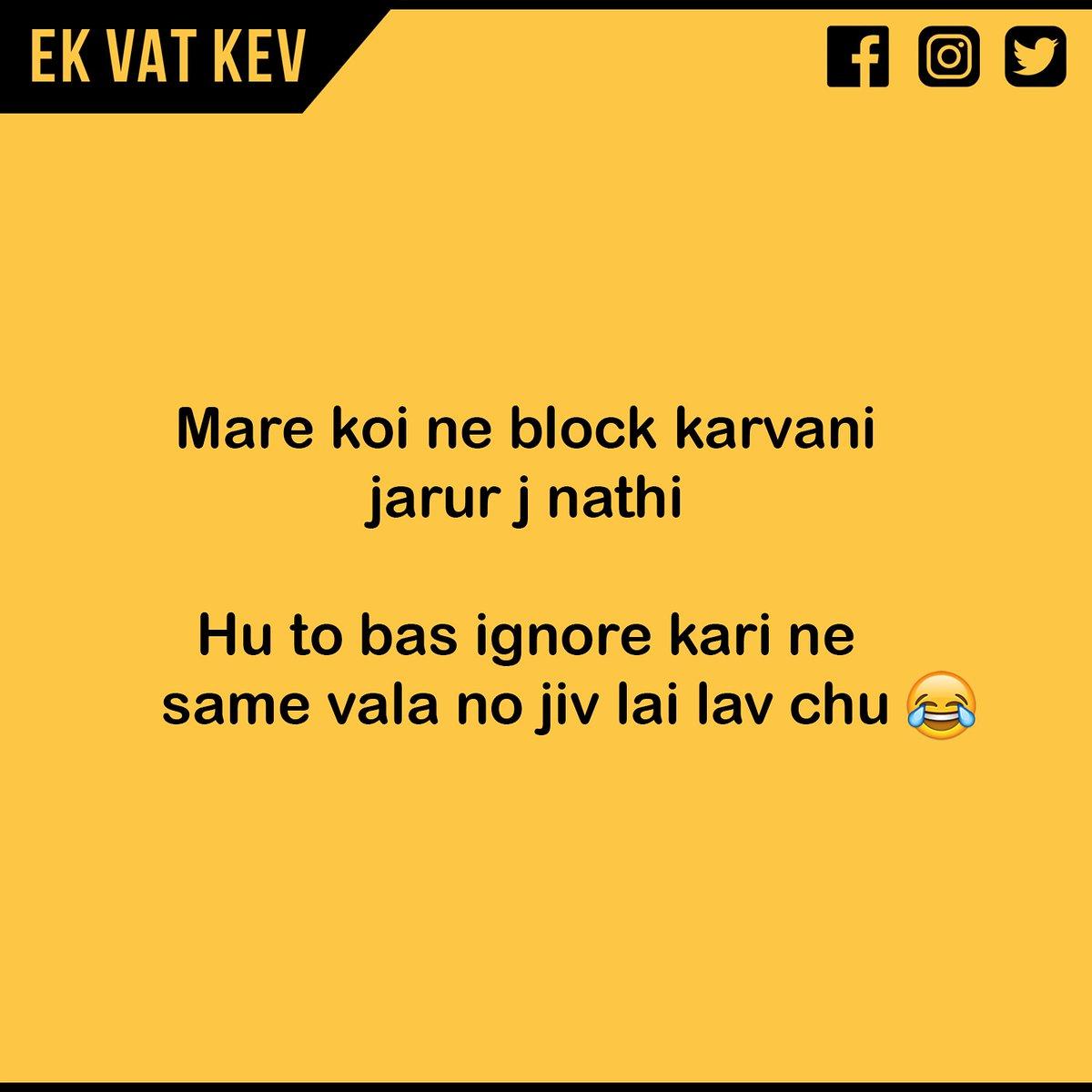 Tame kono jiv lidho che 😜 👉 Follow : @ekvatkev .  #gujarati #gujju #gujju_comedy #surat #ahmedabad #rajkot #bharuch #navsari #valsad #mumbai #OneplusMcLaren #swara_aunty #TuesdayMotivation
