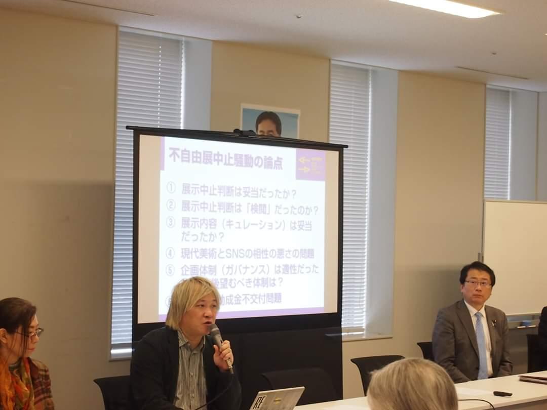 立憲民主党の憲法調査会で、あいちトリエンナーレ2019の芸術監督を務めた津田大介さんをはじめ、多くの芸術関係者からのヒアリングを行いました。  これまでは、国会図書館や憲法学者の方からのヒアリングを続けてきましたが、当事者、表現者のお話を直接うかがう貴重な機会でした。