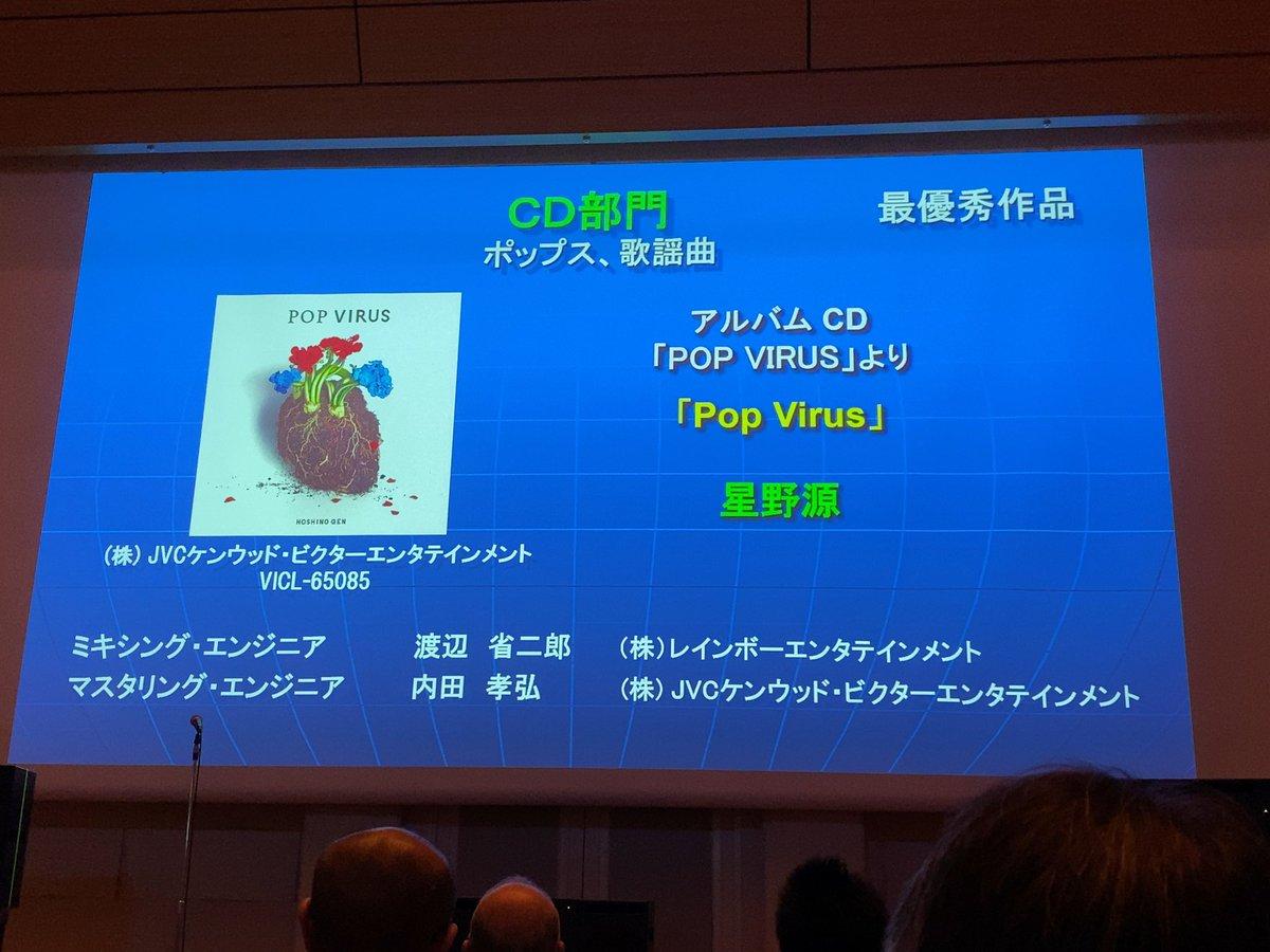 本日第26回日本プロ音楽録音賞授賞式にてCD部門ポップス、歌謡曲で第11回CDショップ大賞大賞(赤)星野源『POP VIRUS』から「Pop Virus」が最優秀作品に。ミキシング・エンジニア渡辺省二郎氏とマスタリング・エンジニア内田孝弘氏が、スタジオ賞としてスタジオグリーンバードさんが表彰されました。