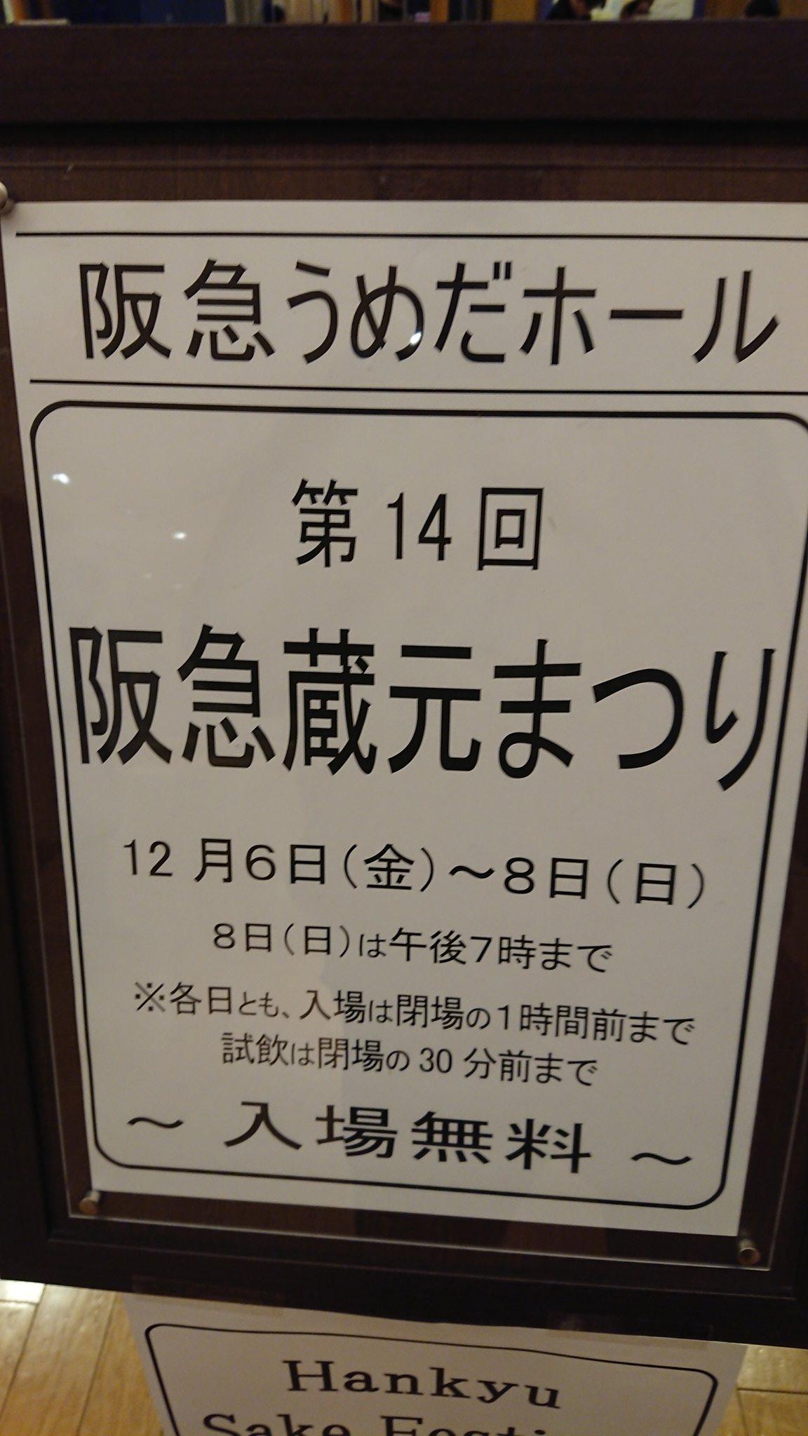 関西の日本酒オタク集まれ〜!美味しい日本酒がタダで試飲できる日本酒コミケがやってるよ!
