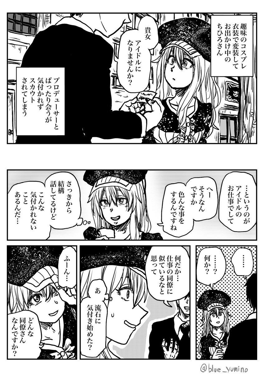 変装したちひろさんに気付かず話しかけるPの漫画(1/2)