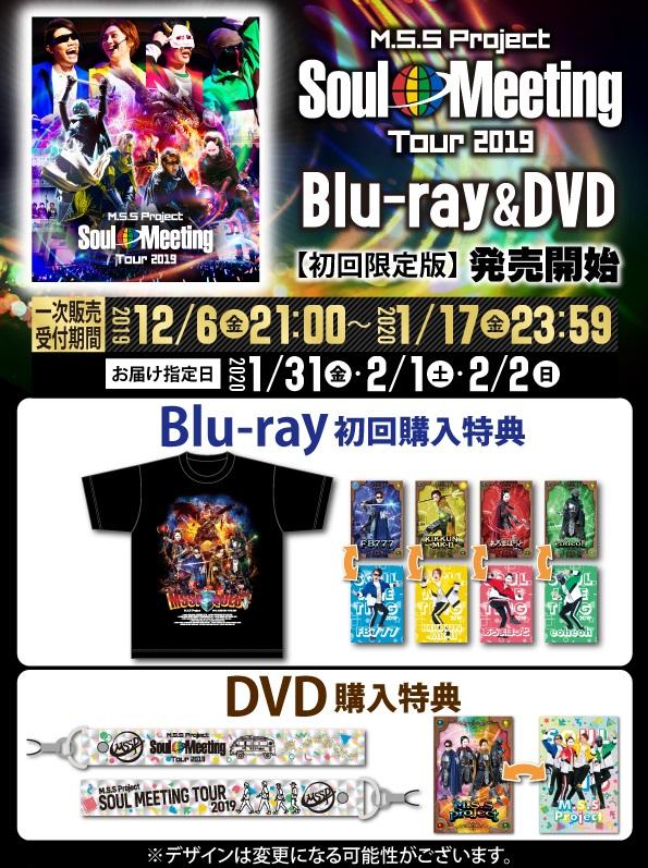 MSSP夏ライブSoul Meeting Tour 2019のBlu-ray・DVDの情報が出たぞ!1次販売受付は21時開始なのでもう始まってまーす!!詳しくはライブページから!よろしくううううう!