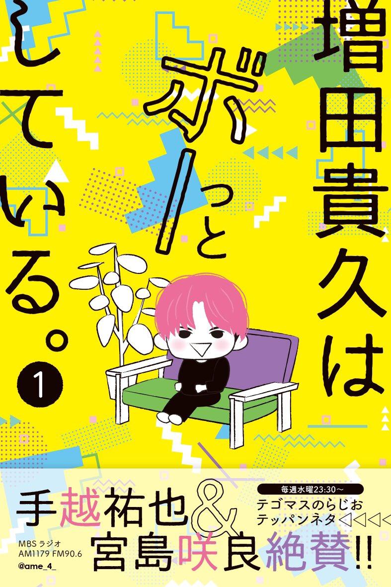 てまらじの「増田貴久はボーっとしている」ネタだいすきなんだけどなんだかコミックスのタイトルみたいだなぁと思いまして