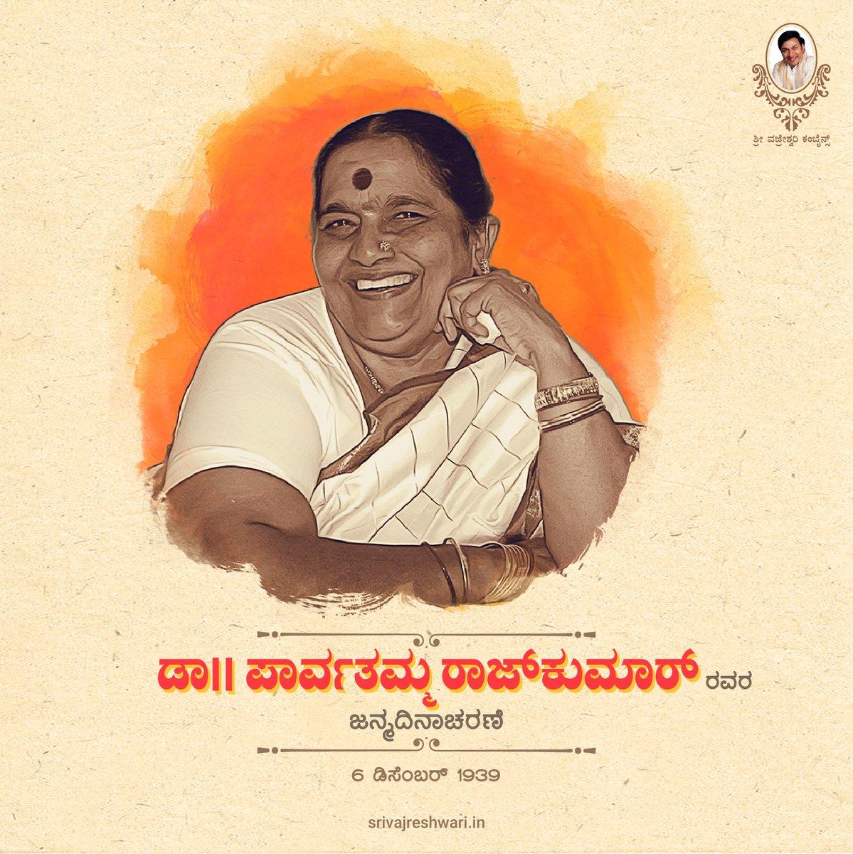ಇಂದು ಡಾ   ಪಾರ್ವತಮ್ಮ ರಾಜ್ಕುಮಾರ್ ರವರ 80ನೇ ಜನ್ಮದಿನಾಚರಣೆ... ಕನ್ನಡಿಗರ ಮನದಲ್ಲಿ ನೀವು ಎಂದೆಂದಿಗೂ ಅಮ್ಮ... #DrParvathammaRajkumar #Amma #BirthAnniversary #Karnataka #Kannada #SriVajreshwariCombines