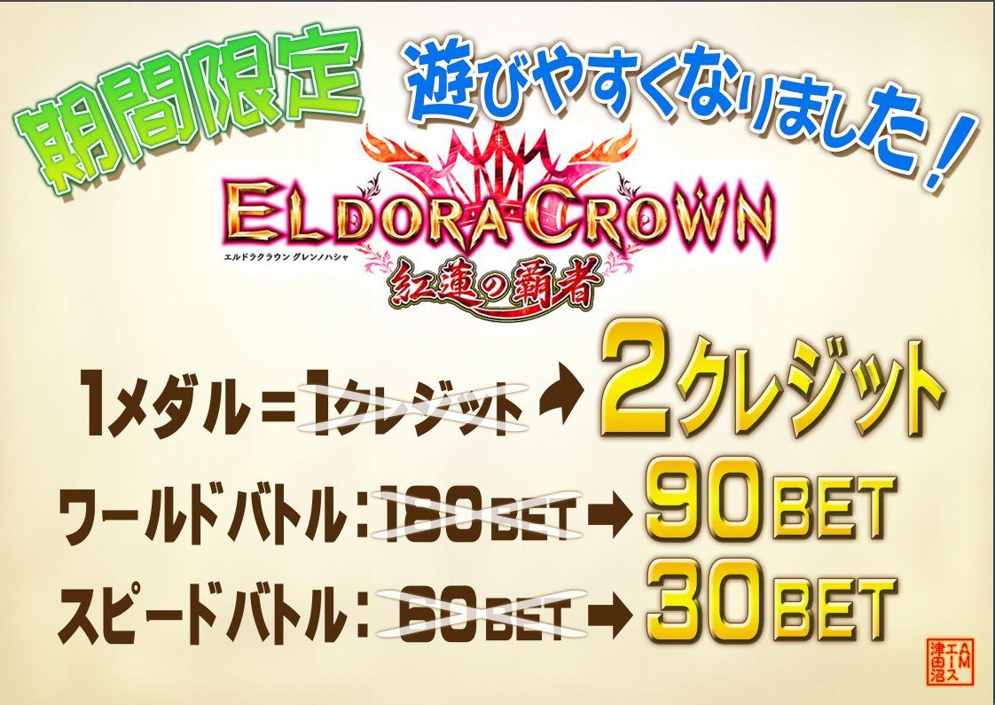 エルドラ クラウン 紅蓮 の 覇者