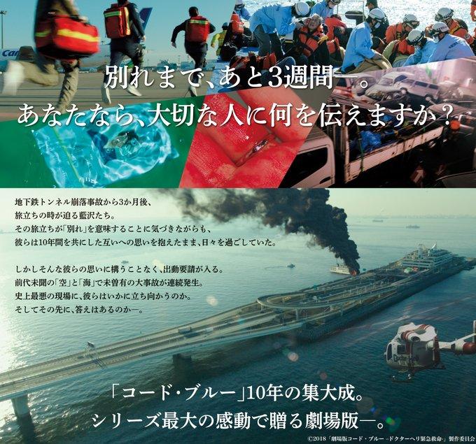 ブルー 実録 コード コード・ブルー:山下智久主演の劇場版が12月7日地上波初放送 ドキュメンタリー番組も