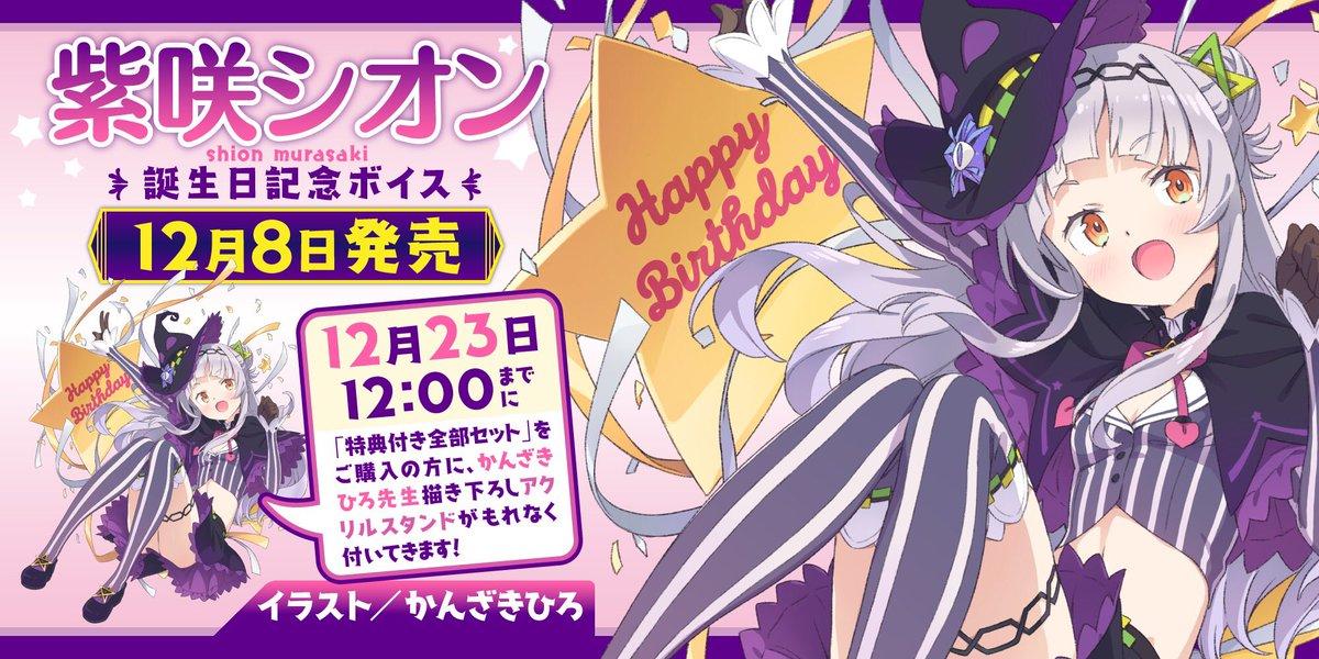 みんなぁぁぁあ!!!!12月8日は紫咲シオンの誕生日!!ということで!記念ボイス発売‼️‼️内容もとっっても豪華でなんと、かんざきひろ先生のアクリルスタンドがついてきちゃう!!!!8日発売だよ🥳