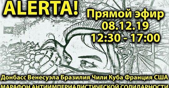 Watch International Anti-Imperialist Solidarity Marathon Dec. 8 LIVE from Moscow:  https:// redstaroverdonbass.blogspot.com/2019/12/watch- international-anti-imperialist.html  …  #imperialism #socialism #communist #BoliviaCoup #ElMundoConEvo #HandsOffVenezuela<br>http://pic.twitter.com/8z4dg0KB2C