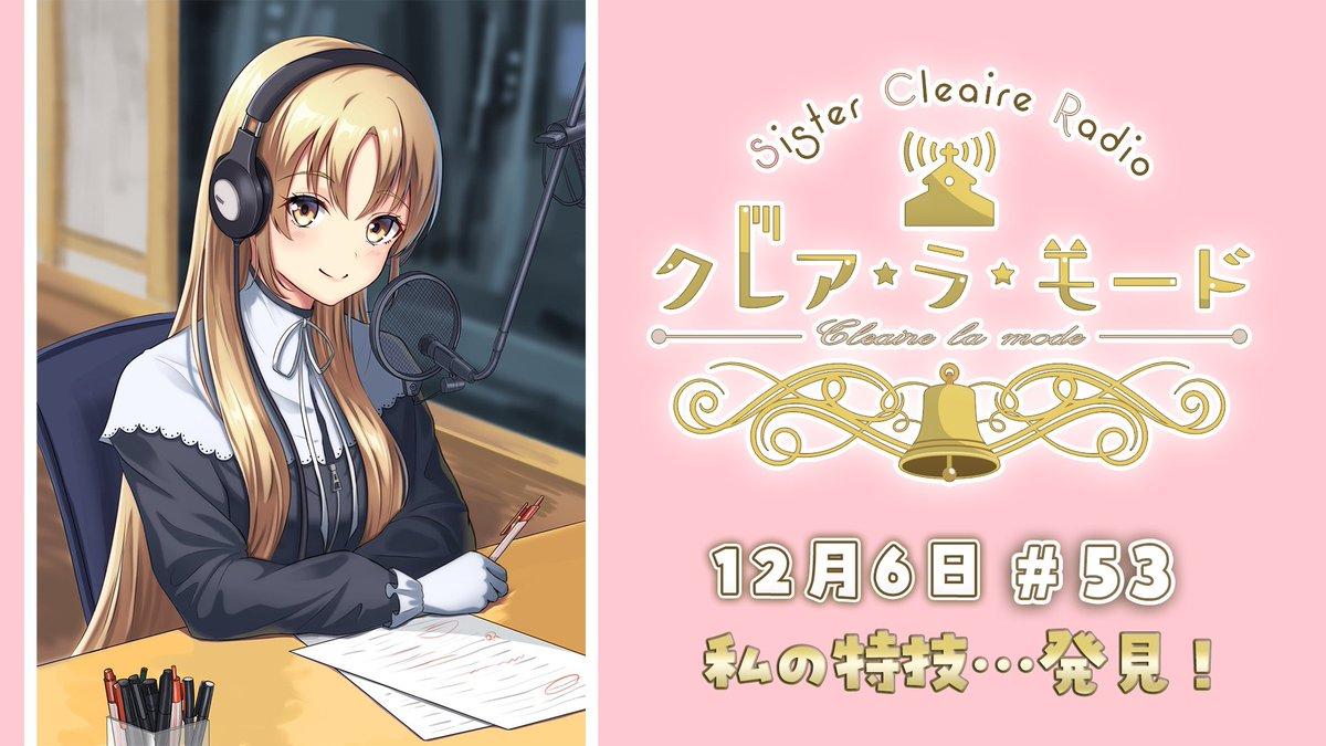 🌟今日の23:30~シスター・クレアのラジオ #くれあら 🍮✨今日は特技を発見したお話…!✨おたのしみに…!待機場所はこちら✨