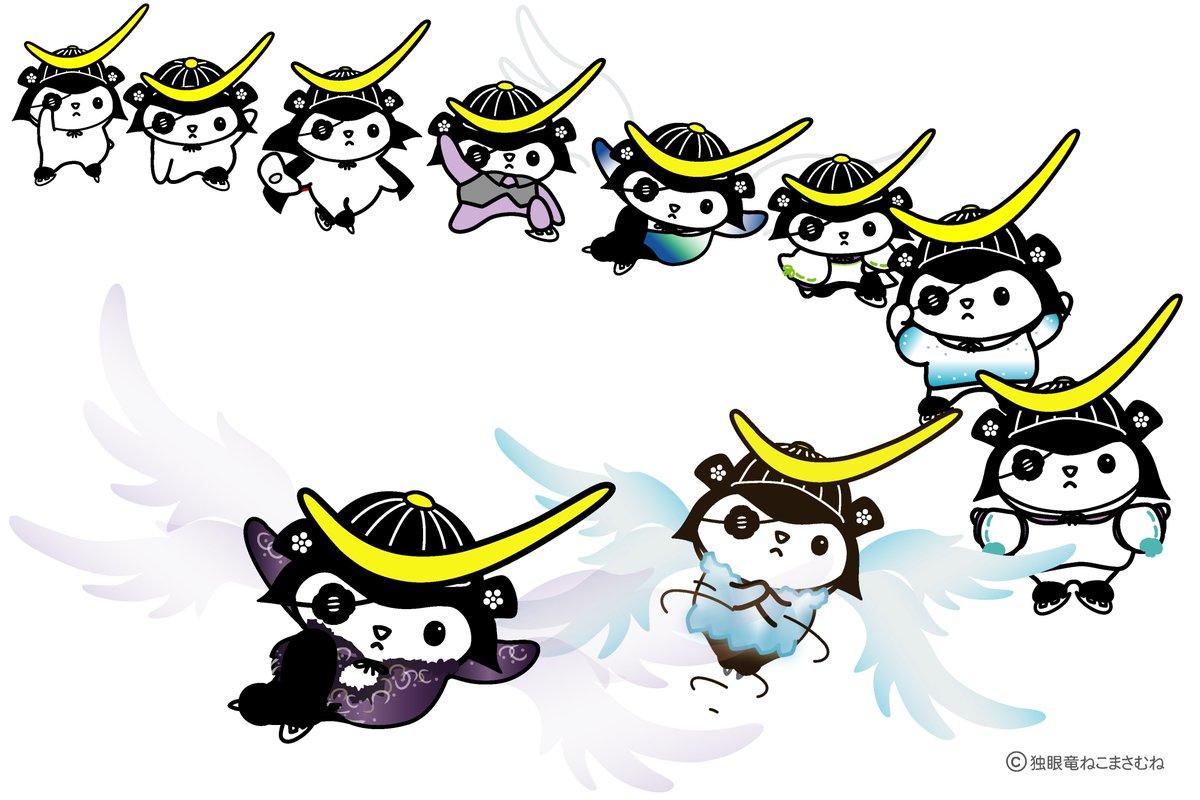 きょう12月7日は仙台出身のフィギュアスケート羽生結弦選手のお誕生日だそうです ファンのみなさんを大切におもいともに歩もうとする羽生選手をねこまさむねも仙台から応援したいとおもいます