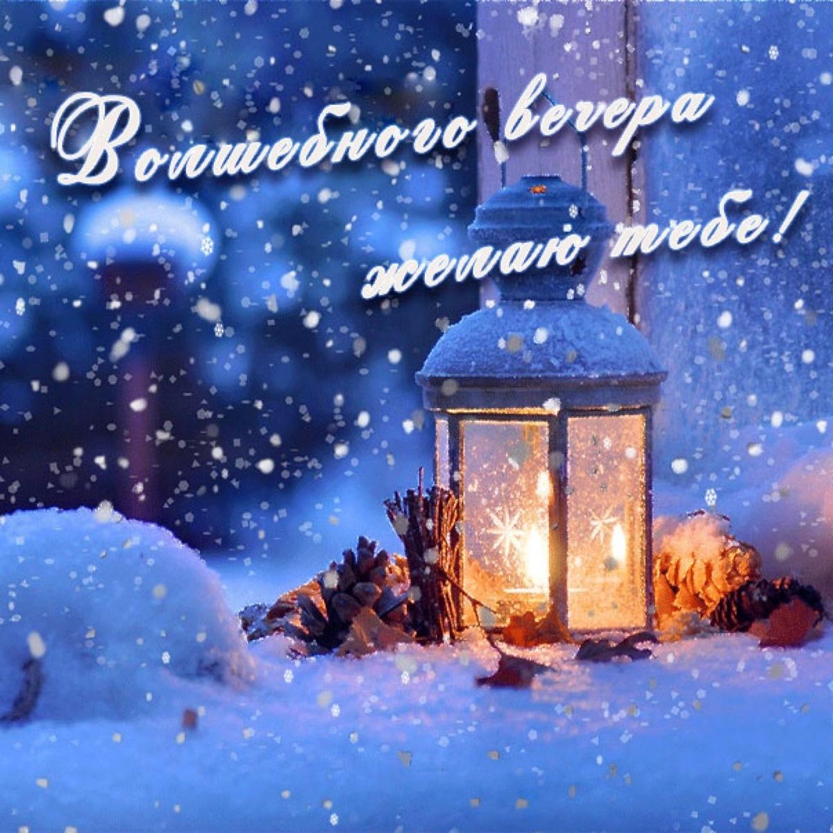 гиф добрый зимний вечер прекрасного настроения всего