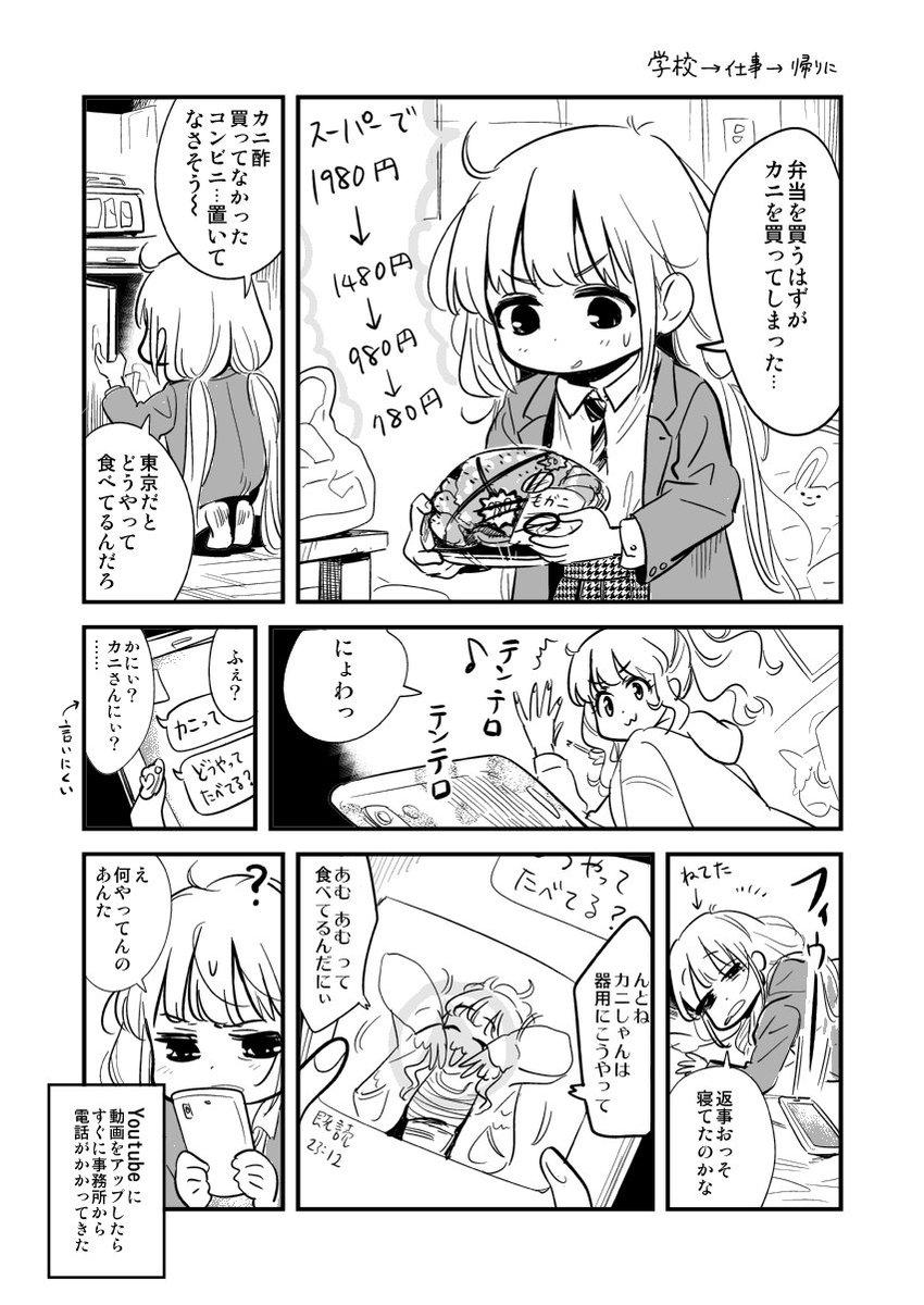 あんきら漫画『学校→仕事→帰りに』帰りにごはん買って帰る