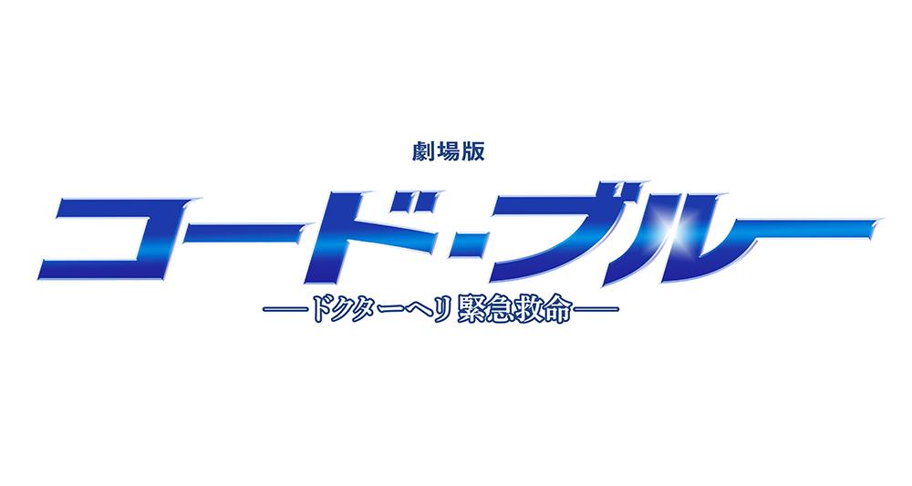 ブルー 実録 コード 山下智久主演『劇場版コード・ブルー』地上波初放送!実録ドキュメンタリーもオンエア
