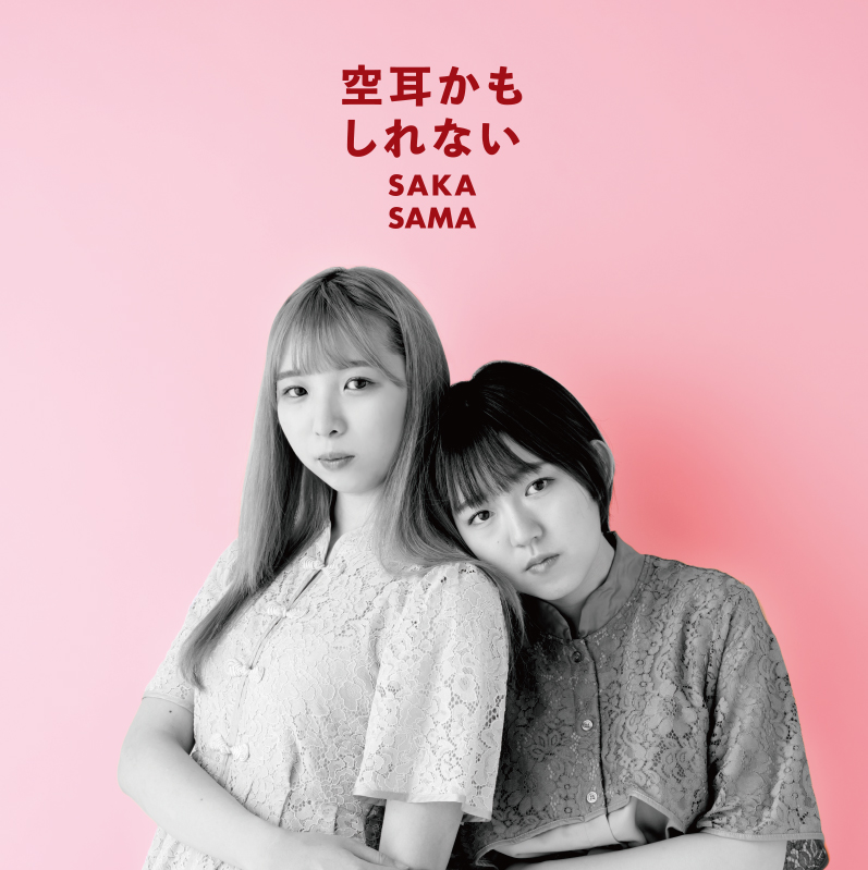そして、各種サブスクも開始しております!SAKA-SAMA「空耳かもしれない」いっぱい聞いてください!iTunes:Apple Music:Spotify :LINE:レコチョク: