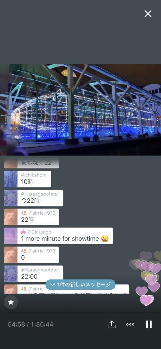 ぬんと放送中ちゃんにすん様イルミちゃん遭遇😍わわう🚅✨#新幹線 ちゃん#Periscope で見る: tokyo FRIDAY ミッドタウン日比谷晴れの日Nightからstart ➡️汐留chan🥰😄🌈㊗️🎊 #Japan #JpnScope #love