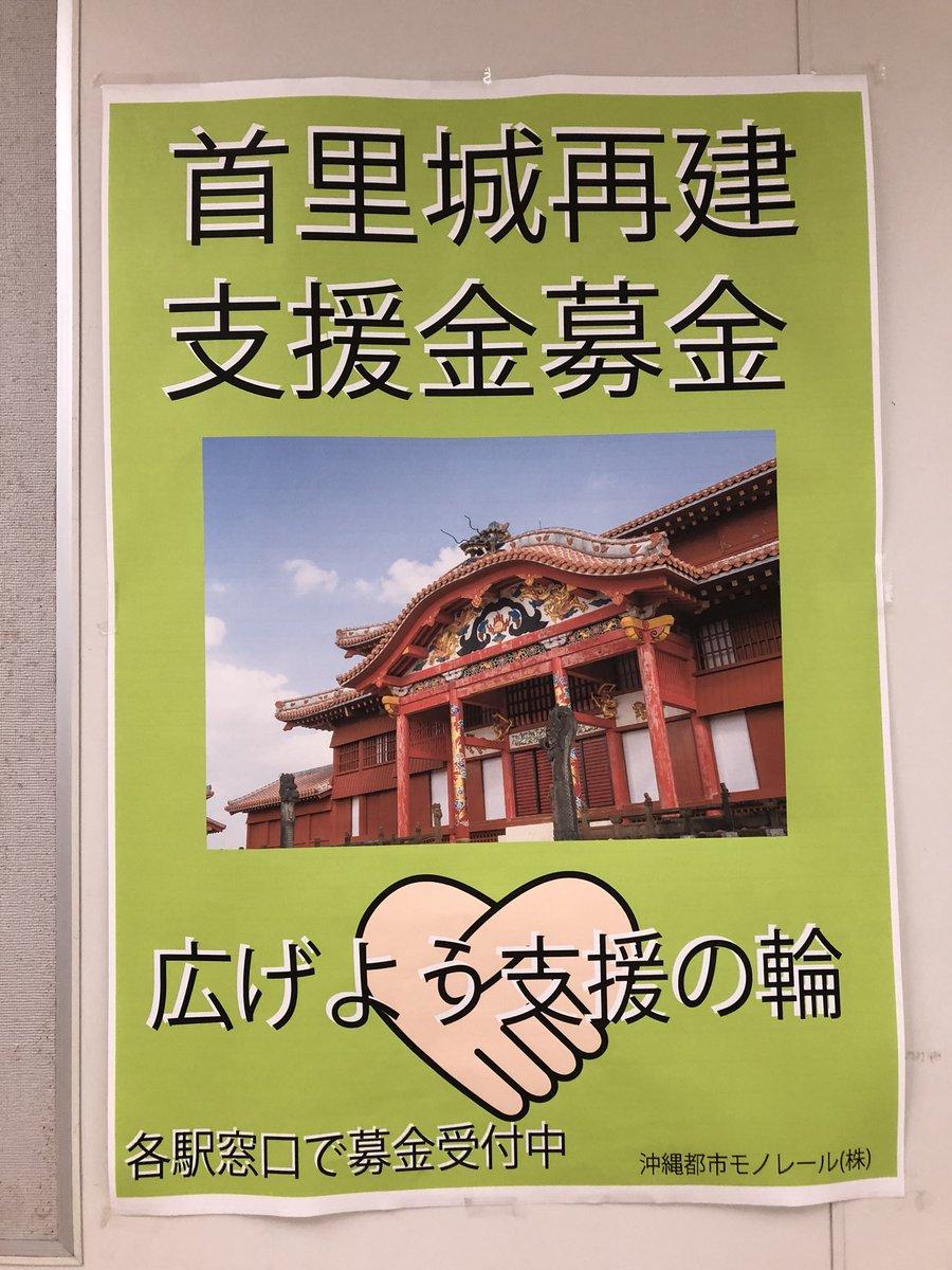 〔2019.12.5〕首里駅で少しですが、募金させて頂きました‼️  #沖縄 #首里城