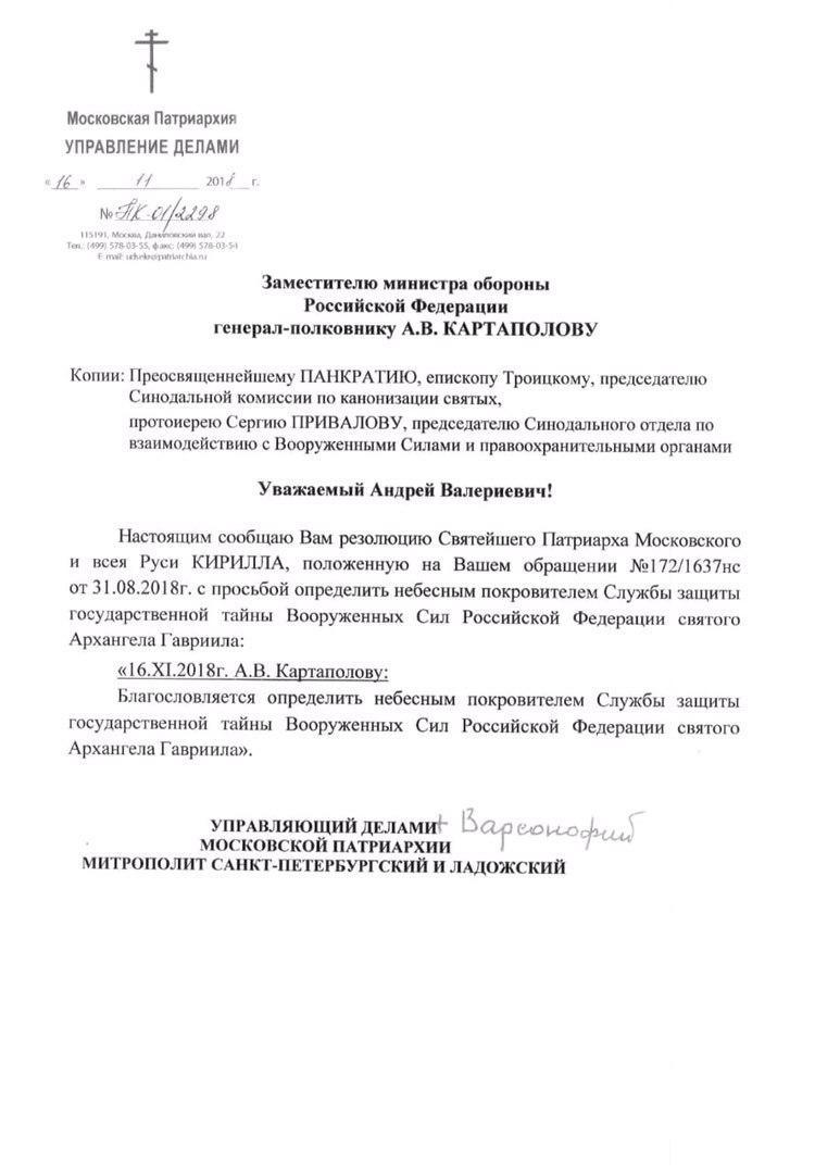 приказ о назначении комиссии о проведении служебного расследования пожар